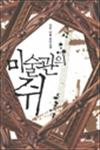 미술관의 쥐 - 이은 미술 추리소설