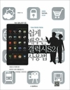 쉽게 배우는 갤럭시 S2사용법 : Easy mobile series