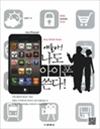 얘들아! 나도 아이폰 쓴다! : Easy mobile series