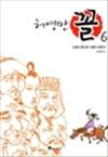 꼴 6 - 눈썹이 좋으면 사람이 따른다 : 허영만의 관상만화 시리즈