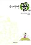 꼴 4 - 몸이 천 냥이면 눈이 구백 냥! : 허영만의 관상만화 시리즈