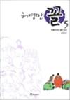 꼴 5 - 뒤통수에도 꼴이 있다 : 허영만의 관상만화 시리즈