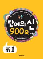 [단어의 신 900Q] 단어의 신 900Q 중학 1편 m1 : 내신·NEAT 유형 대비 3,600 어휘 완전정복!