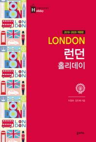 런던 홀리데이(2019-2020)