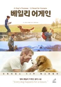 베일리 어게인(A Dog's Purpose)