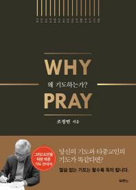 왜 기도하는가 (Why Pray)