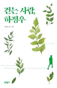 걷는 사람, 하정우(인터넷 전용 책다시숲 에디션)