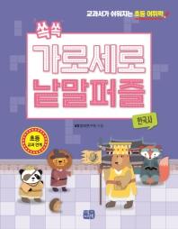 쏙쏙 가로세로 낱말 퍼즐: 한국사