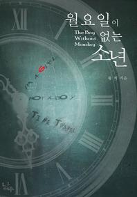 월요일이 없는 소년 - 제1회 대한민국 전자출판대상 대상 수상작