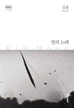 칼의 노래 - 한국문학전집 014
