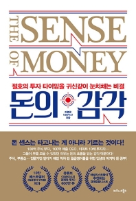 돈의 감각