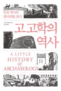 고고학의 역사