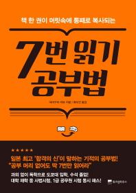 7번 읽기 공부법(책 한 권이 머릿속에 통째로 복사되는)