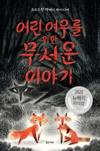 어린 여우를 위한 무서운 이야기