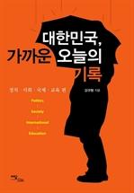 대한민국 가까운 오늘의 기록 - 정치 사회 국제 교육 편