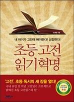 [오디오북] 초등 고전읽기 혁명 패키지 (1~5강)
