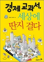 [오디오북] 경제교과서, 세상에 딴지 걸다 패키지 (1~4강)