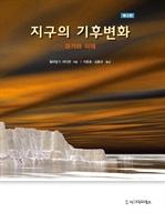 지구의 기후변화 - 과거와 미래 (제3판)