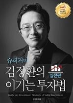 슈퍼거미 김정환의 이기는 투자법 - 실전편