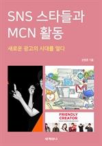 SNS 스타들과 MCN 활동 : 새로운 광고의 시대를 열다