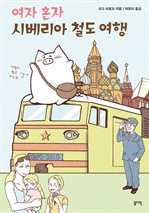 여자 혼자 시베리아 철도 여행