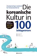 Die koreanische Kultur in 100 Schlagw?rtern 독일어권 학습자를 위한 한국 문화 100선