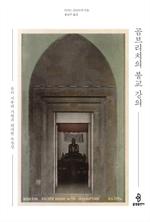 곰브리치의 불교 강의