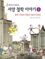 생각하고 토론하는 서양 철학 이야기 4 -현대