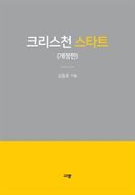 크리스천 스타트(개정판)