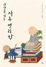 인연을 읽는 사주 명리학