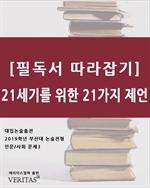 [필독서 따라잡기]21세기를 위한 21가지 제언
