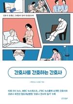 간호사를 간호하는 간호사