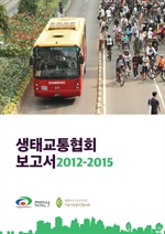 생태교통협회 보고서 2012-2015