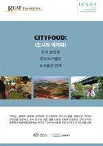 CITYFOOD:(도시의 먹거리)도시 농업과 푸드시스템의도시들간 연계