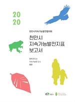 2020 천안시지속가능발전지표 보고서