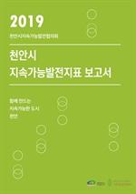 2019 천안시지속가능발전지표 보고서