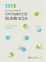 2018 지속가능발전지표 모니터링 보고서