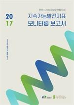 2017 지속가능발전지표 모니터링 보고서