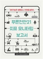 2014 푸른천안21 지표 모니터링
