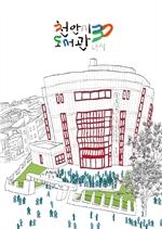 천안시도서관 30년사